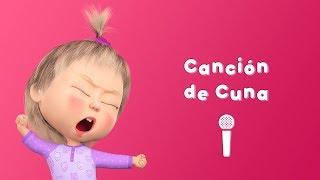 Masha y el Oso  Cancion de Cuna  �Canta con Masha Canción para Niños