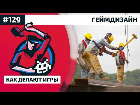 #КакДелаютИгры 129. Геймдизайн