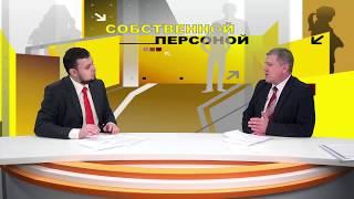 """Передача """"Собственной персоной"""" c И.Е. Юрловым"""