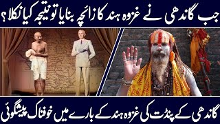 What Mahatma Gandhi said about Future of India and Pakistan