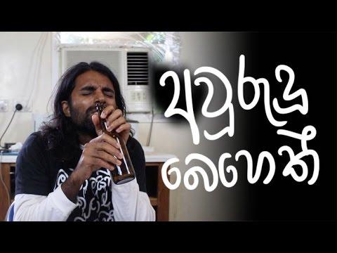 Gappiya - New Year Sinhala Jokes - Joke Video