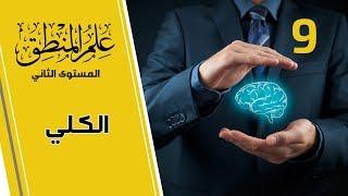 (9) الكلي \ دورة علم المنطق المستوى الثاني