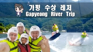 Gapyeong-gun South Korea  city images : River Trip in Gapyeong, South Korea