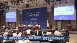 아산사회복지재단 창립 40주년 기념  심포지엄 개최 미리보기