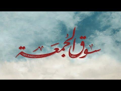 """عمرو عبد الجليل يراقب """"سوق الجمعة"""" في الإعلان التشويقي للفيلم"""