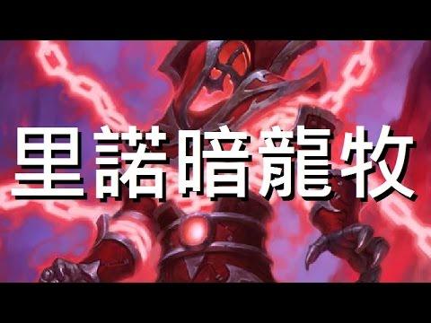 [爐石] 里諾暗龍牧 - 拉札/卡札克斯/怒西昂