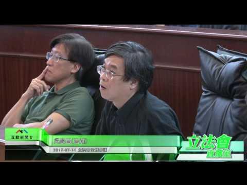 吳國昌的發言 20170714澳門立法會