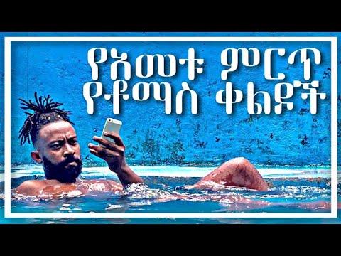 Ethiopian Comedy - Comedian Tomas  Best Vine HD 2020 | ኮሜድያን ቶማስ