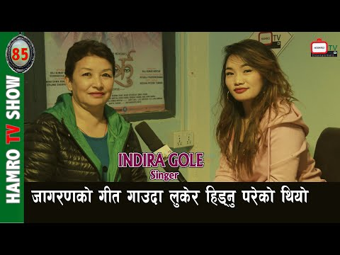 (INDIRA GOLE Singer जागरणको गीत गाउदा लुकेर हिंड्नु परेको थियो with Smarika Lama HAMRO TV 85 - Duration: 32 minutes.)