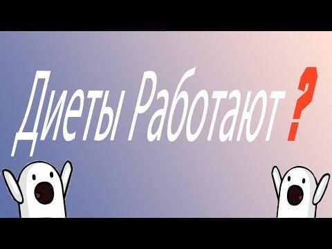 ДИЕТЫ РАБОТАЮТ Худеем без диет советы ученых )