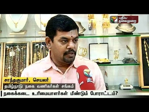 Additional-exercise-tax-Tamil-Nadu-jewelers-to-protest-again