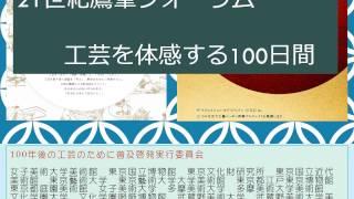 21世紀鷹峯フォーラム:モリタテ!工芸塾 (12/12)のご案内