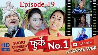Video फुर्के न:1 भाग 19 Furke No.1 Nepali Comedy Web Series WILSON Bikram Rai Aruna karki Rekha Limbu MP3, 3GP, MP4, WEBM, AVI, FLV Februari 2019
