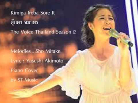 Video Kimika Ireba Sorede ii (ตุ๊กตา จมาพร) piano cover download in MP3, 3GP, MP4, WEBM, AVI, FLV January 2017