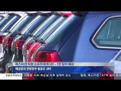 법원, 폭스바겐 147억 달러 합의 승인 10.25.16 KBS America News