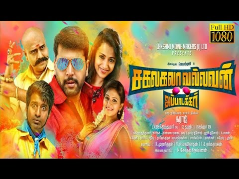 Download New Tamil Movie 2016 | Sakalakala Vallavan | Jayam Ravi, Trisha,Anjali | Tamil Full Movie HD HD Video