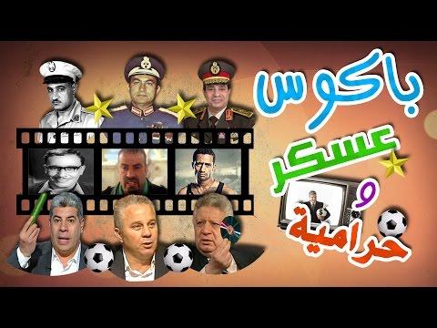 أحدث حلقات «باكوس عسكر و حرامية»