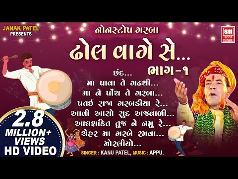Video ઢોલ વાગે સે  ગરબા - ૧ : Dhol Vage Se माँ (Full Length Desi Gujarati Garba 1) || Kanu Patel Surmandir download in MP3, 3GP, MP4, WEBM, AVI, FLV January 2017