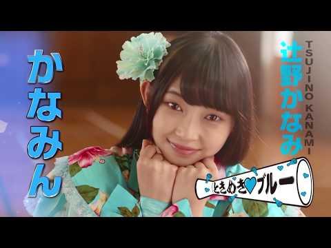 , title : 'ときめき♡宣伝部「ときめき♡自己紹介映像」'