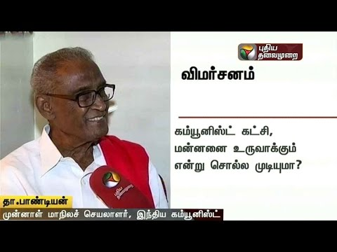 T-Pandian-exclusive-Communists-can-never-be-a-king-nor-a-king-maker