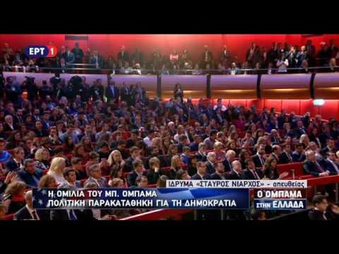 Η ομιλία του Μπαράκ Ομπάμα στο «Σταύρος Νιάρχος»