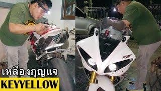 6. ทำดอกกุญแจ Yamaha YZF R1