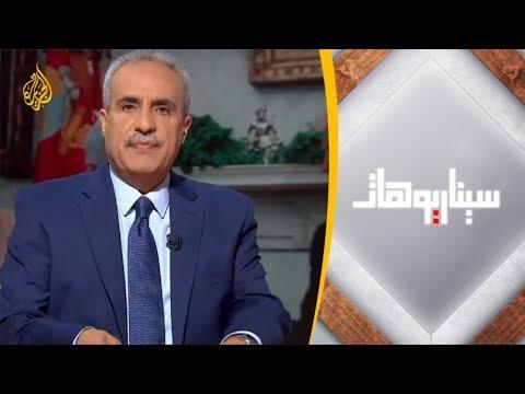 سيناريوهات - الجولان.. بين شرعنة الاحتلال والخوف من القادم