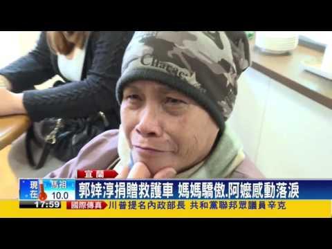 捐救護車給偏鄉 郭婞淳:感恩是最好的回饋