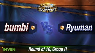 하스스톤 인벤 토너먼트 2016 16강 4일차 bumbi vs Ryuman