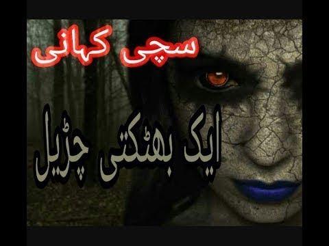 Video Khofnaak Churail  A Real Urdu Story | Urdu Hindi Horror Stories  download in MP3, 3GP, MP4, WEBM, AVI, FLV January 2017