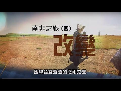 電視節目 TV1342 南非之旅(四)(HD 粵語) (非洲系列)