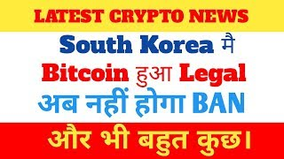 Latest Crypto News:dash coin partnership,south korea legalize crypto,coinbase 1billion$ revenue