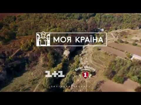 «Маленька Швейцарія на Черкащині», - «1+1» зняв ролик про Буцький каньйон