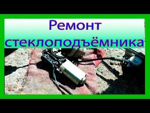 Трапеции электростеклоподъемник ваз 2114 снимок