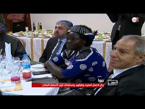 لقاء لرجال الأعمال المغاربة ونظرائهم بجنوب السودان لبحث إمكانيات تعزيز الشراكة الاقتصادية
