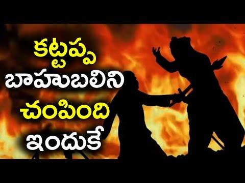 Why Kattappa Killed Bahubali ? The Real Truth at last revealed !