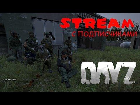 DayZ Standalone - Стрим с подписчиками!