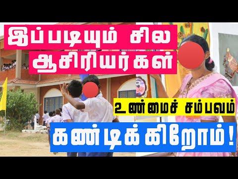 இப்படியும் சில ஆசிரியர்கள் ? ஒரு உண்மைச் சம்பவம் !! | Teachers | Sooriya Raagangal | Sooriyan FM