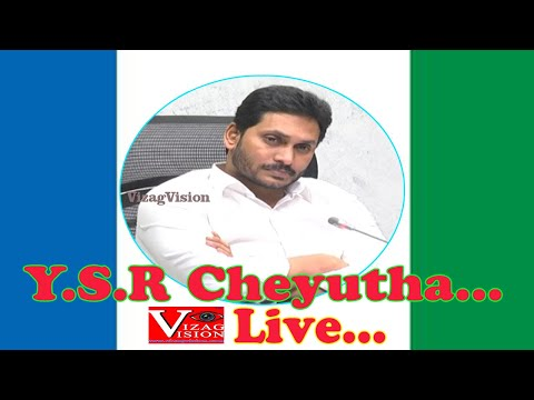 AP CM Jagan Disbursing YSR Cheyutha Financial Assistance at CM Camp Office ,LIVE Courtesy I&PR...
