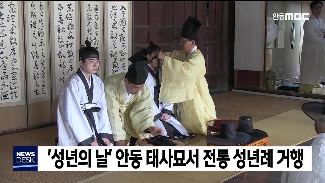 '성년의 날' 안동 태사묘서 전통 성년례 거행