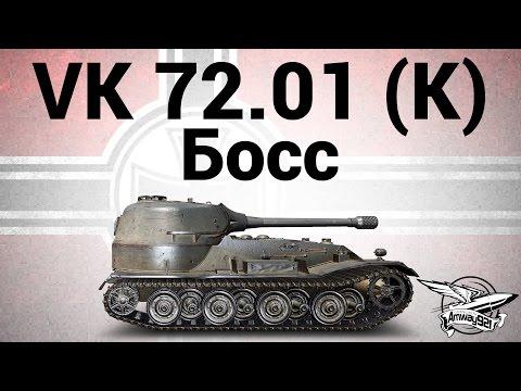 VK 72.01 (K) - Босс - Гайд (видео)