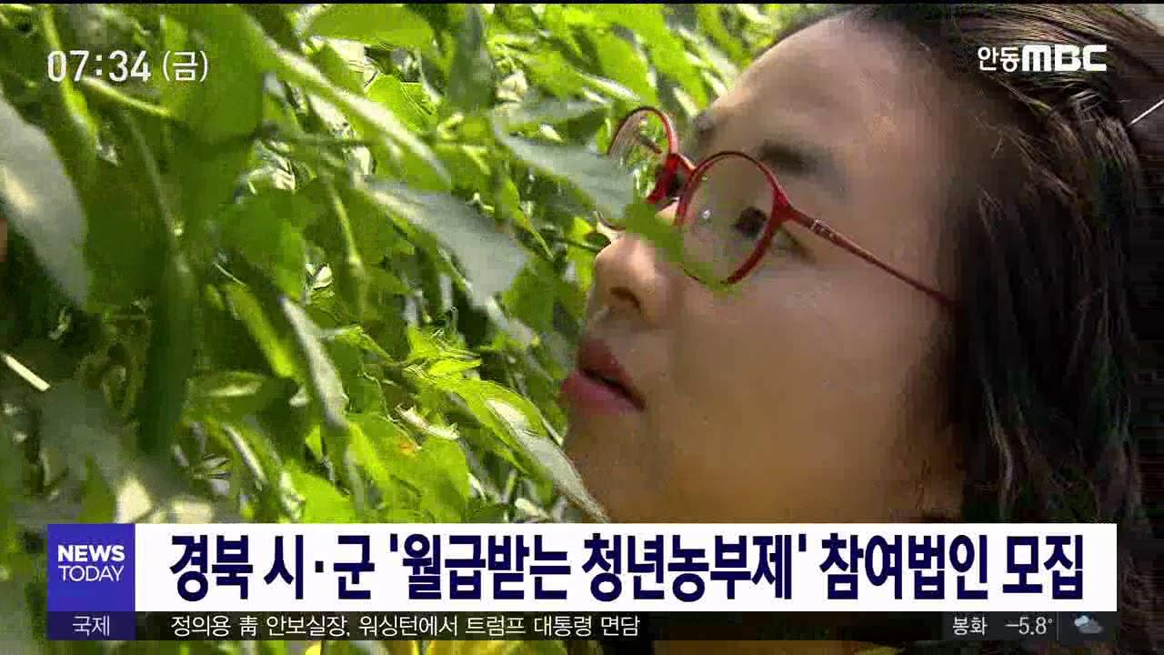 경북 시군 '월급받는 청년농부제' 참여법인 모집