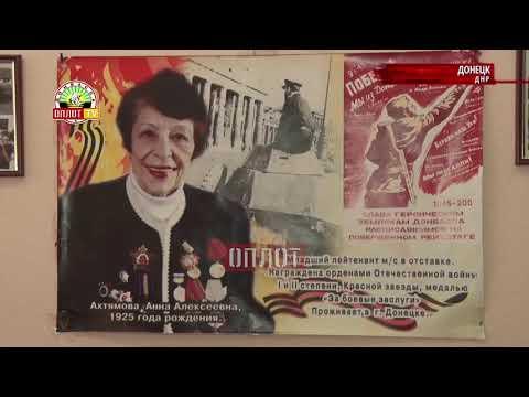 Почта Донбасса поздравляет ветеранов ВОВ с Днем Победы