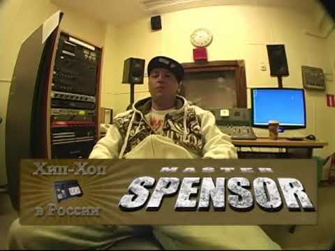 «Хип-Хоп в России» от 1-го Лица, серия 58: Master Spensor часть 2 (2010)