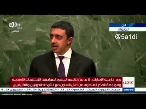 موجهاً رسالة نارية لـ #روحانی، بن زايد يرد على انتقادات إيران للمملكة بالأمم المتحدة