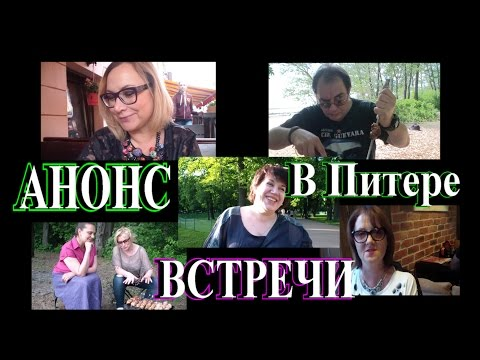 АНОНС❣ ПИТЕРСКИЕ ВСТРЕЧИ с БЛОГЕРАМИ и ПОДПИСЧИКАМИ❣ ТЕFI ГЕРМАНИЯ - DomaVideo.Ru