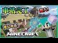 『Minecraft』冬瓜__原味生存 #62 打造夢幻樂園的車站!『我的世界』