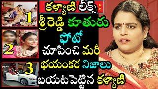 Video శ్రీ రెడ్డి కూతురు ఫోటో  Karate Kalyani Reveals Sensational Information About Sri Reddy Daughter MP3, 3GP, MP4, WEBM, AVI, FLV September 2018