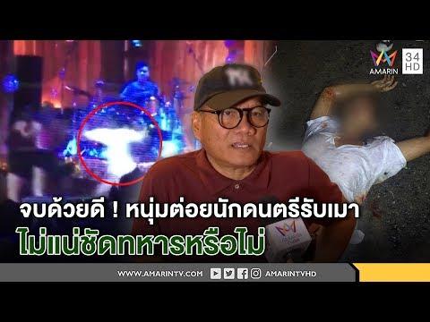 ทุบโต๊ะข่าว : จบด้วยดี!หนุ่มต่อยนักดนตรีรับเมา ไม่ชัดทหารหรือไม่ ส่วนสาวหน้าปูดเพราะชกพลาด 28/12/60