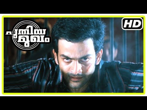 Video Puthiya Mukham Movie Scenes | Prithviraj assaulted in police station | Vijayaraghavan download in MP3, 3GP, MP4, WEBM, AVI, FLV January 2017